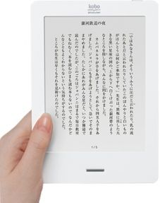 Want a Japanese e-reader? An online retailer, Rakuten, is launching the Kobo eReader for about $100 USD, according to Matt Burns of Tech Crunch.