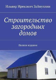 Строительство загородных домов. Полное издание