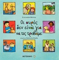 Φρου Φρουκατασκευές στον Παιδικό Σταθμό!: Παγκόσμια ημέρα των Ζώων Animal Crafts, Back To School, Education, Comics, Cool Stuff, Books, Animals, Libros, Animales