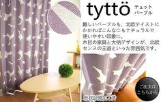 大人気!北欧テイストなデザインが素敵な遮光カーテンの通販 - 100サイズ既製カーテン通販専門店|びっくりカーテン