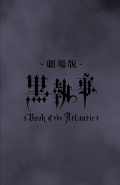 "Black Butler - Kuroshitsuji ""Book of Atlantic"""