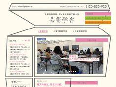 芸術学舎 | 京都造形芸術大学x東北芸術工科大学