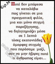 Εικόνες και Μυστικά~ Єιρ.Μ Tip Of The Day, Pll, True Words, Life Lessons, Quotes, Vases, Quotations, Life Lesson Quotes, Quote