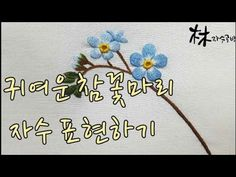 Embroidery Stitches, Knitting Patterns, Flowers, Elephants, Korean, Couture, Stitching, Knit Patterns, Korean Language