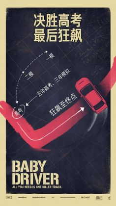 Click to View Extra Large Poster Image for Baby Driver