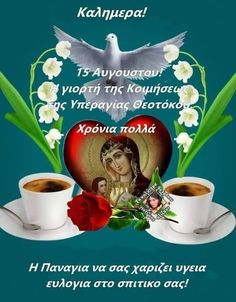 Saint Name Day, Happy Name Day, Greek Beauty, Greek Quotes, Good Morning Quotes, Beautiful Flowers, Prayers, Seasons, Christmas Ornaments