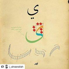 No photo description available. Calligraphy Lessons, Arabic Calligraphy Design, Arabic Calligraphy Art, Arabic Art, Arabic Words, Persian Alphabet, Drawing Studies, Writing Art, Religious Art