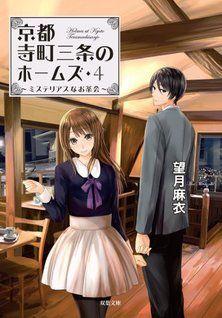 Kyoto Teramachi Sanjou no Holmes Slice Of Life, All Anime, Kawaii Anime, Kyoto, Fangirl, Tokyo, Novels, Ada Khan, Otaku