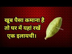 Vedic Mantras, Hindu Mantras, Hindu Quotes, Ganpati Mantra, Tips For Happy Life, Mantra Tattoo, Coconut Oil Hair Growth, Positive Energy Quotes, Make Money From Pinterest