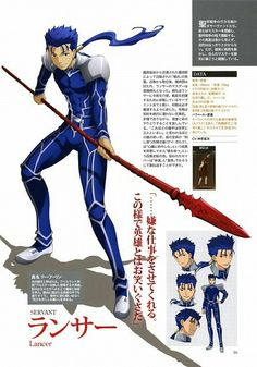 Fate/stay night (Lancer (Fate/stay night))