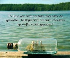 Quotes And Notes, Greek Words, Greek Quotes, Favorite Quotes, Alcoholic Drinks, Letters, Notebook, Life, Greek Sayings