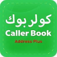 هوية المتصل ودليل نمبر والهاتف الجوال كولر بوك Books