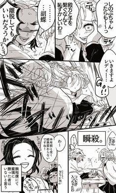 Read from the story doujishin kimetsu yaiba by CatLilyrainbowcake with reads. Demon Slayer, Slayer Anime, Anime Angel, Anime Demon, Anime Films, Anime Characters, Manga Art, Manga Drawing, Samurai Warriors 4