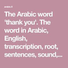 Suddenly – an Arabic word Learn Arabic Alphabet, Arabic Language, Learning Arabic, Transcription, Arabic Words, Suddenly, Grammar, Sentences, English