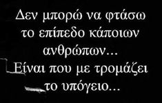greek and greek quotes image . greek and greek quotes image Favorite Quotes, Best Quotes, Love Quotes, Funny Greek Quotes, Funny Quotes, The Words, Poetry Quotes, Wisdom Quotes, Quotes Quotes