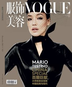 Vogue China, 100th Issue