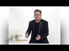 Владимир Глазунов - YouTube