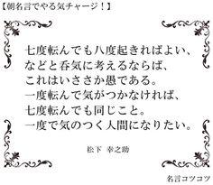 松下 幸之助の名言[朝名言アーカイブ]
