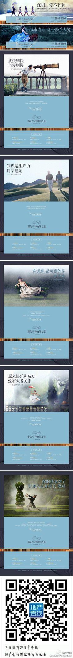 地产 | 赛先生和他的之道 Property Ad, Real Estate Ads, Oriental Design, Print Ads, Art Direction, Commercial, Chinese, Layout, Branding