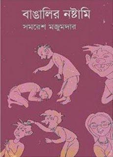 Bangalir Nostami by Samaresh Majumder is good book. Bangalir Nostami means the bad work of Bangali.