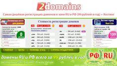 2domains - дешевая регистрация доменов RU и РФ. 2 domains - хостинг серв...