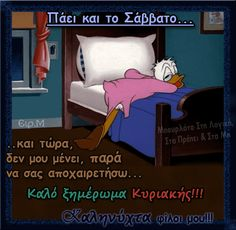 ░░░ᗩΓΝΩHΣЄ...ΧᗩᗰΟΓЄΛᗩ...ΠΡΟΧΩΡᗩ░░░ Getting Out Of Bed, Happy Sunday, Good Night, Sweet Dreams, Toddler Bed, How To Get, Humor, Funny, Mood