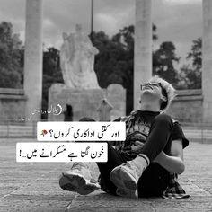 Stylish Dresses For Girls, Urdu Poetry Romantic, Heart Broken, Beautiful Couple, Deep Thoughts, Sad, Peace, Queen, Feelings
