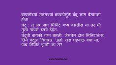 Navara Bayko ani Badbad Marathi joke
