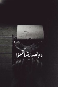 Find images and videos about ﻋﺮﺑﻲ, turquoise and فيروز on We Heart It - the app to get lost in what you love. Arabic English Quotes, Arabic Love Quotes, Mood Quotes, Life Quotes, Funny Quotes, Arabic Quotes With Translation, Song Words, Quotes For Book Lovers, Cover Photo Quotes