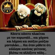 Funny Things, Greek, Joker, Smile, Humor, Comics, Photos, Fictional Characters, Funny Stuff