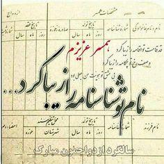عکس نوشته تبریک سالگرد ازدواج 98 جدید Farsi Tattoo, Hard Work Quotes, Persian Poetry, Deep Quotes About Love, Persian Quotes, Love Text, Text Pictures, Text On Photo, Old Quotes