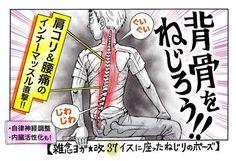【 「脊柱起立筋ストレッチ」は体幹の中心・背骨周りの筋肉に集中的にツイストの力を働かせるので、届きにくいコリをほぐします。/崎田ミナ】 Health Diet, Health Care, Health Fitness, Body Action, Health Practices, For Your Health, Manga, Nice Body, Yoga Fitness