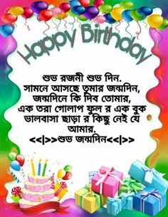10 Rubel Ideas In 2020 Happy Birthday Sms Happy Birthday Images Love Sms