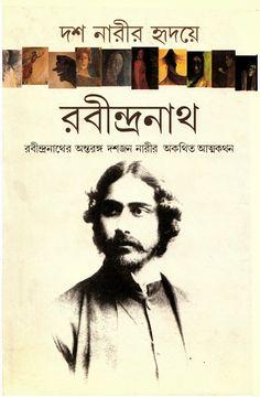 Rajsekhar Basu Ebook