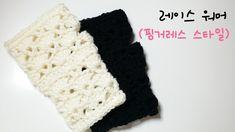 코바늘 레이스 워머 (crochet fingerless gloves)