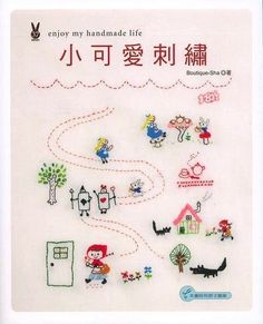 embroidery book #japanese