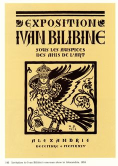 Invitation to Ivan Bilibin's one-man show in Alexandria. 1924.