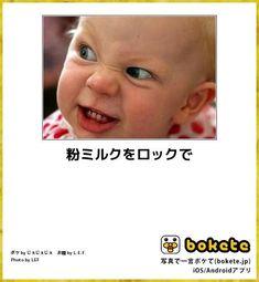 赤ちゃんの画像で一言ボケて!画像に対して一言ボケて!