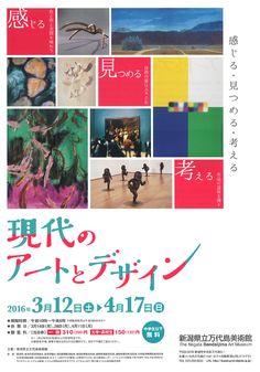 Korea Design, Japan Design, Pop Design, Layout Design, Layout Inspiration, Graphic Design Inspiration, Grid Layouts, Japanese Graphic Design, Poster Ads
