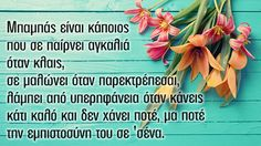 Greek Quotes, Family Kids, My Dad, Book Quotes, Quote Of The Day, Fathers Day, Dads, Inspirational Quotes, Writing