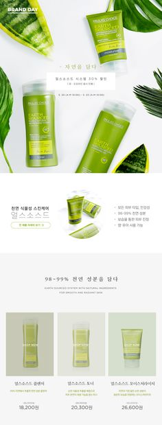 [PAULA'S CHOICE] COSMETICS / EVENTPAGE / WEB / DESIGN / SALE / 이벤트 / 웹디자인