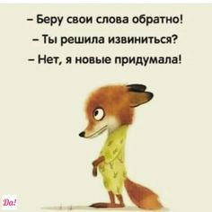 Smile Quotes, Music Quotes, Book Quotes, Russian Jokes, Funny Expressions, Epic Texts, Just Smile, Man Humor, Funny Humor