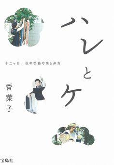 Amazon.co.jp: ハレとケ 十二ヶ月、私の季節の楽しみ方: 香菜子: 本