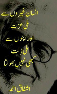 Urdu Poetry 2 Lines, Urdu Funny Poetry, Poetry Quotes In Urdu, Sufi Quotes, Best Urdu Poetry Images, Urdu Poetry Romantic, Love Poetry Urdu, Hindi Quotes, Qoutes