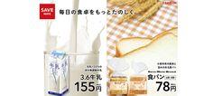 セーブオンオリジナル3.6牛乳 155円 食パン(6枚・8枚) 78円