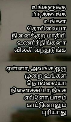 #love #tamil #quotes #quotesshower Life Failure Quotes, Sad Life Quotes, Time Quotes, Unique Quotes, Inspirational Quotes, Motivational Quotes, Photo Quotes, Picture Quotes, Selfish People Quotes