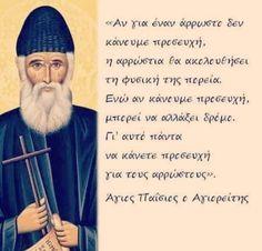 Wise Words, Religion, Wisdom, Faith, Quotes, Qoutes, Word Of Wisdom, Religious Education, Quotations