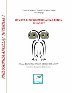 Θέματα Φιλοσοφίας Παιδιών-Εφήβων 2016-2017, συλλογικό έργο, Επιστημονική σειρά: Philosophia Ancilla, Juvenilia, Εκδόσεις Σαΐτα, Ιούλιος 2017, ISBN: 978-618-5147-95-2, Κατεβάστε το δωρεάν από τη διεύθυνση: www.saitapublications.gr/2017/07/ebook.216.html Ebook Cover, Movies, Movie Posters, Films, Film Poster, Cinema, Movie, Film, Movie Quotes