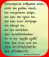 Greek Quotes, Wise Quotes, Funny Quotes, Inspirational Quotes, Philosophy Quotes, Special Quotes, My Prayer, True Words, Motivation Inspiration