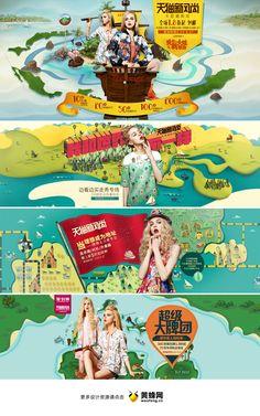 妖精的口袋女装Bannner设计,来源自黄蜂网http://woofeng.cn/
